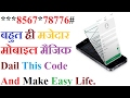 How To Use Mobile Magic Code Tricks- Best sms Forwarder - Hindi me