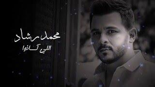 Mohamed Rashad - Elly Kano| محمد رشاد اللي كانوا [LYRICS - SINGLE]