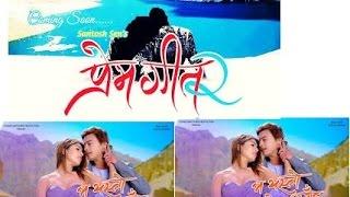 PREM GEET 2 Vs Ma Yesto Geet Gaauchu'कहानी यो प्रेमगीत को' भर्सेस 'भन्छु आज', दर्शकले रुचाए कुन ?