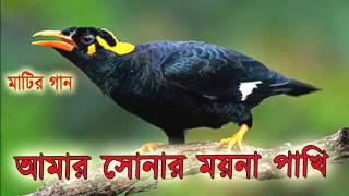 bangla sad song bangla song bangla new song