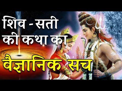 Xxx Mp4 शिव और सती की कहानी Shiv Sati Parvati Story Scientific Explanation 3gp Sex