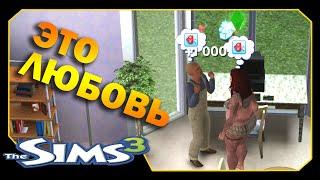 ч.03 - Первый поцелуй - The Sims™ 3