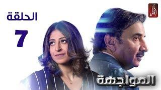 مسلسل المواجهة الحلقة 07 | رمضان 2018 | #رمضان_ويانا_غير