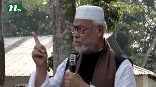 ময়মনসিংহের ফুলবাড়ীয়ায় কাদের সিদ্দিকী যা বললেন l NTV News & Current Affairs
