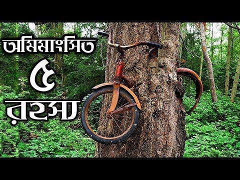 Xxx Mp4 সেরা ৫টি অমিমাংসিত রহস্য Top 5 Unsolved Things Of The World In Bangla 3gp Sex