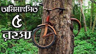 সেরা ৫টি অমিমাংসিত রহস্য || Top 5 Unsolved things of The World in Bangla