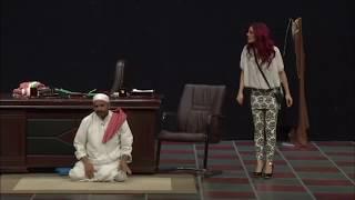مسرحية الصيدة بلندن - مشهد قلة ادب