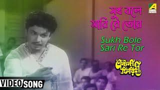 Sukh Bole Sari Re Tor   Antony Firingee   Bengali Movie Song   Manna Dey
