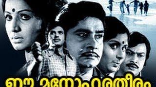Ee Manohara Theeram | Madhu, Jayabharathi | Malayalam Full  Movie