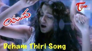 Deham Thiri Song   Yuva Movie Songs   Siddartha   Trisha