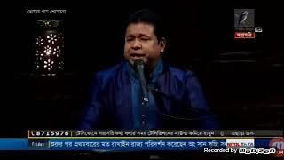 তুমি কার লাগিয়া গাতরে সখী  বকুল ফুলের মালা  2017