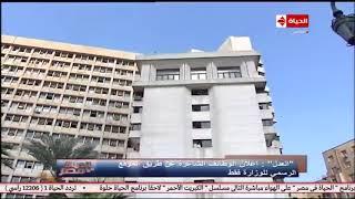 الحياة في مصر | العدل: إعلان الوظائف الشاغرة عن طريق الموقع الرسمي للوزارة فقط