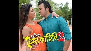 Purnodoirgho Prem Kahini 2 | Shakib Khan | Joya Ahsan | Watch Full Movie