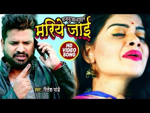 Xxx Mp4 Ritesh Pandey का सबसे बड़ा दर्दभरा गाना 2017 Majanua Hamar Mariye Jai Superhit Bhojpuri Songs 3gp Sex