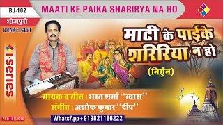 Bhojpuri Nirgun   Bharat Sharma ''Vyas''   Audio Song   Maati Ke Paika Sharirya Na Ho .