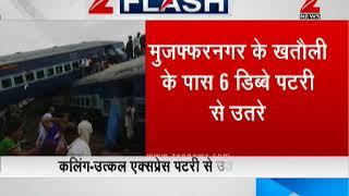Kalinga-Utkal express derailed at Muzaffarnagar, Uttar Pradesh
