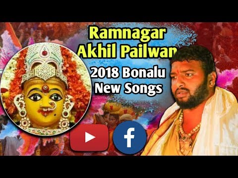 Xxx Mp4 2018 Ramnagar Muthyalamma Akhil Pailwan Bonalu Songs Folk Hyderabad 3gp Sex