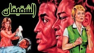 Elshaqiqan Movie -  فيلم الشقيقان