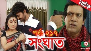 Bangla Natok | Shonghat | EP - 217 | Ahmed Sharif, Shahed, Humayra Himu, Moutushi, Bonna Mirza