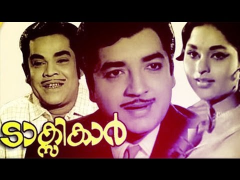 Malayalam Full Movie Taxi Car  |Malayalam old movies | Prem Nazeer movies