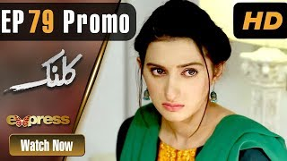 Pakistani Drama | Kalank - Episode 79 Promo | Express Entertainment Dramas | Rubina Arif, Shahzad