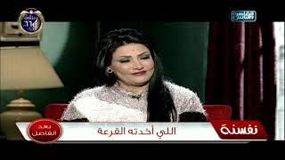 نفسنة اللي خدته القرعة .. لقاء مع الفنان الشاب حسام داغر  23 يناير