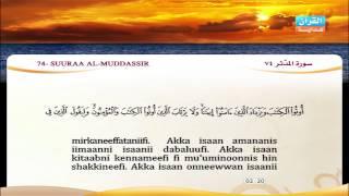 74    Al-Muddaaziir   Farees `Abbaad   سورة المدثر   فارس عباد