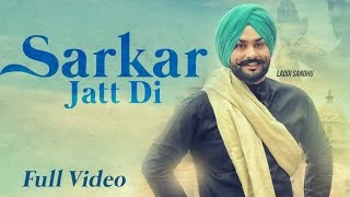 Sarkar Jatt Di (FULL HD)|Laddi Sandhu |New Punjabi Songs 2017|Latest Punjabi Songs 2017