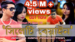 Sylhety Beyain   RA Mamun Ft Rani Ali   Sylhety melody & Rap  RA Mamun Official 2k18 ( Lyrical Video