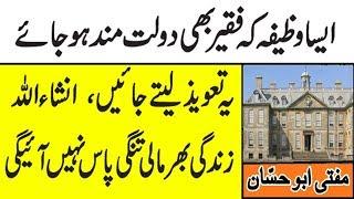 Wazifa For Wealth - Ameer Mand Hone ka Amal - Qurani Wazifa