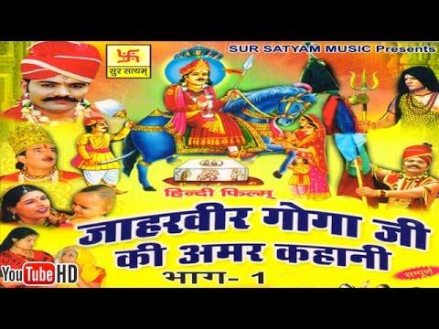 जाहरवीर गोगाजी की अमर कहानी भाग 1 || Jaharveer Goga Ji Ki Amar Kahani Vol 1 || Hindi Full Movies