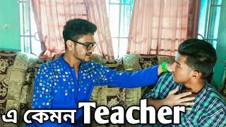 bangla new funny video/এ কেমন  teacher/ 420 teacher/ THE BANGLA MINIONS