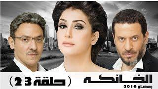 مسلسل الخانكة - الحلقة 23 (كاملة) | بطولة غادة عبدالرازق