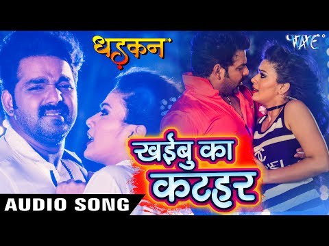 Xxx Mp4 Pawan Singh का No 1 सबसे हिट गाना Khaibu Ka Katahar DHADKAN Bhojpuri Movie Hit Songs HD 2017 3gp Sex