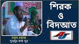 শিরক ও বিদআত Maulana Mujibur Rahman New Bangla Waz 2017 Tafsirul Quran Sylhet