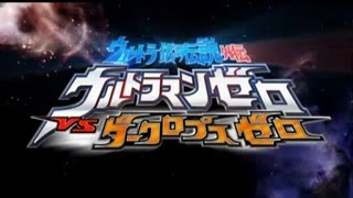 [MAD] Ultraman Zero VS Darclops Zero Full Fight