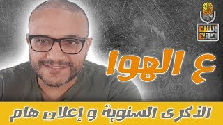ألش خانة ع الهوا | الذكرى السنوية وإعلان هام