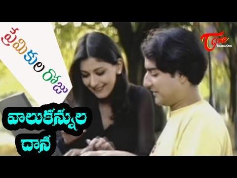 Xxx Mp4 Premikula Roju Telugu Songs Vaalu Kannuladaana 3gp Sex