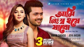 Ami Nissho Hoye Jabo  | Purnodoirgho Prem Kahini Movie Song | Arefin Shuvo & Joya Ahsan