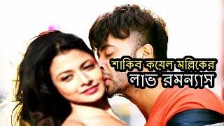 শাকিব খানের জন্য পাগল হলে কোয়েল মিল্লিক ! শাকিব কোয়েলের নতুন ছবি ! কলকাতায় হিট শাকিব খান shakib news