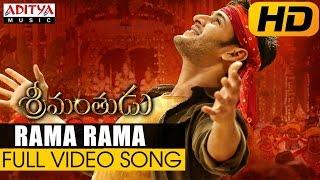 Rama Rama Full Video Song || Srimanthudu Video Songs || Mahesh Babu, Shruthi Hasan