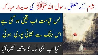 Sham kay mutaliq Hadis or qayamat | Shaam ki akhri jung | Limelight Studio