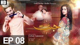 Jannat - Episode 8   Aplus ᴴᴰ - Best Pakistani Dramas