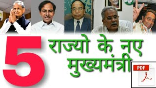 5 राज्यों के नए मुख्यमंत्री New cm of 5 Indian states Names and other details of New CMs of India