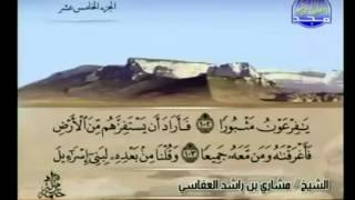 الجزء الخامس عشر (15) من القرآن الكريم بصوت الشيخ مشاري راشد العفاسي