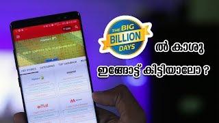 Flipkart Bigbillion Sale And Amazon Great indian sale 2018 : Save More Using Secret Method !