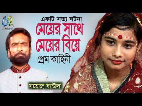 Xxx Mp4 মেয়ের সাথে মেয়ের বিয়া । ময়েজ বাউল । Bangla Love Story 3gp Sex