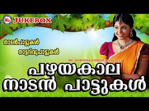 പഴയകാലനാടൻപാട്ടുകൾ | Nadan Pattukal Malayalam | Malayalam Nadan Pattu | Malayalam Folk Songs
