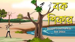 Bak Shikar | Nonte Fonte | Bangla Cartoon | Animation Comedy