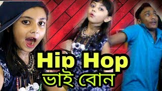 Hip Hop vai bon ।  baccha voyonkor ।  ভয়ংকর পাকা বাচ্চা ।  tasfia alam ।  Noakhali express